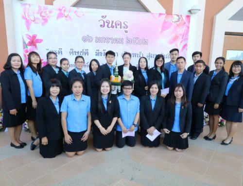 งานวันครู ประจำปี 2562 ณ หอประชุมนานาชาติ อาคารเฉลิมพระเกียรติ 80 พรรษา มหาวิทยาลัยนอร์ท-เชียงใหม่