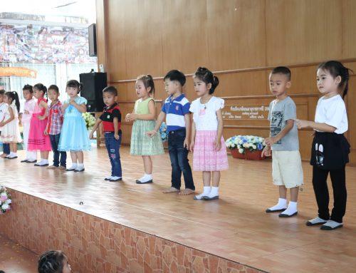 กิจกรรมวันเด็กแห่งชาติประจำปี 2562