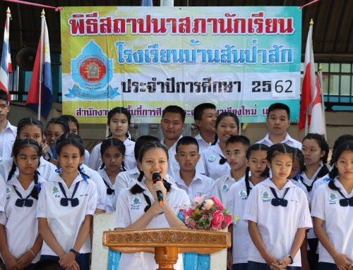 พิธีสถาปนาสภานักเรียนโรงเรียนบ้านสันป่าสัก  ประจำปีการศึกษา 2562