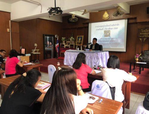 การประชุมเตรียมการก่อนเปิดภาคเรียนที่ 1 ปีการศึกษา 2562