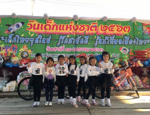 กิจกรรมวันเด็กแห่งชาติ ณ เทศบาลหนองควาย